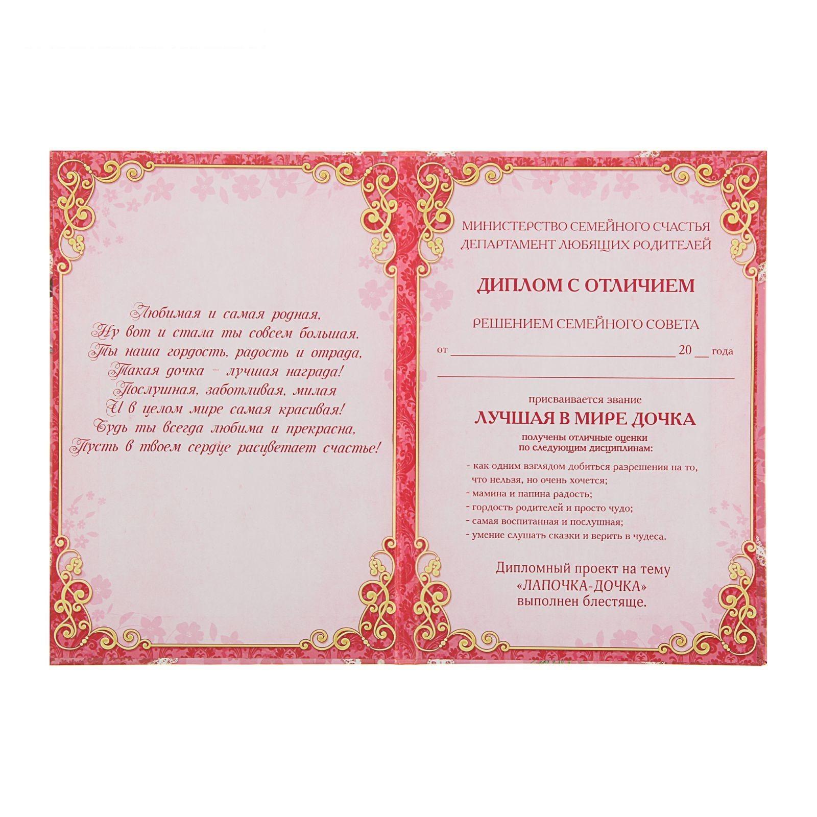 Поздравления дочери с красным дипломом 46