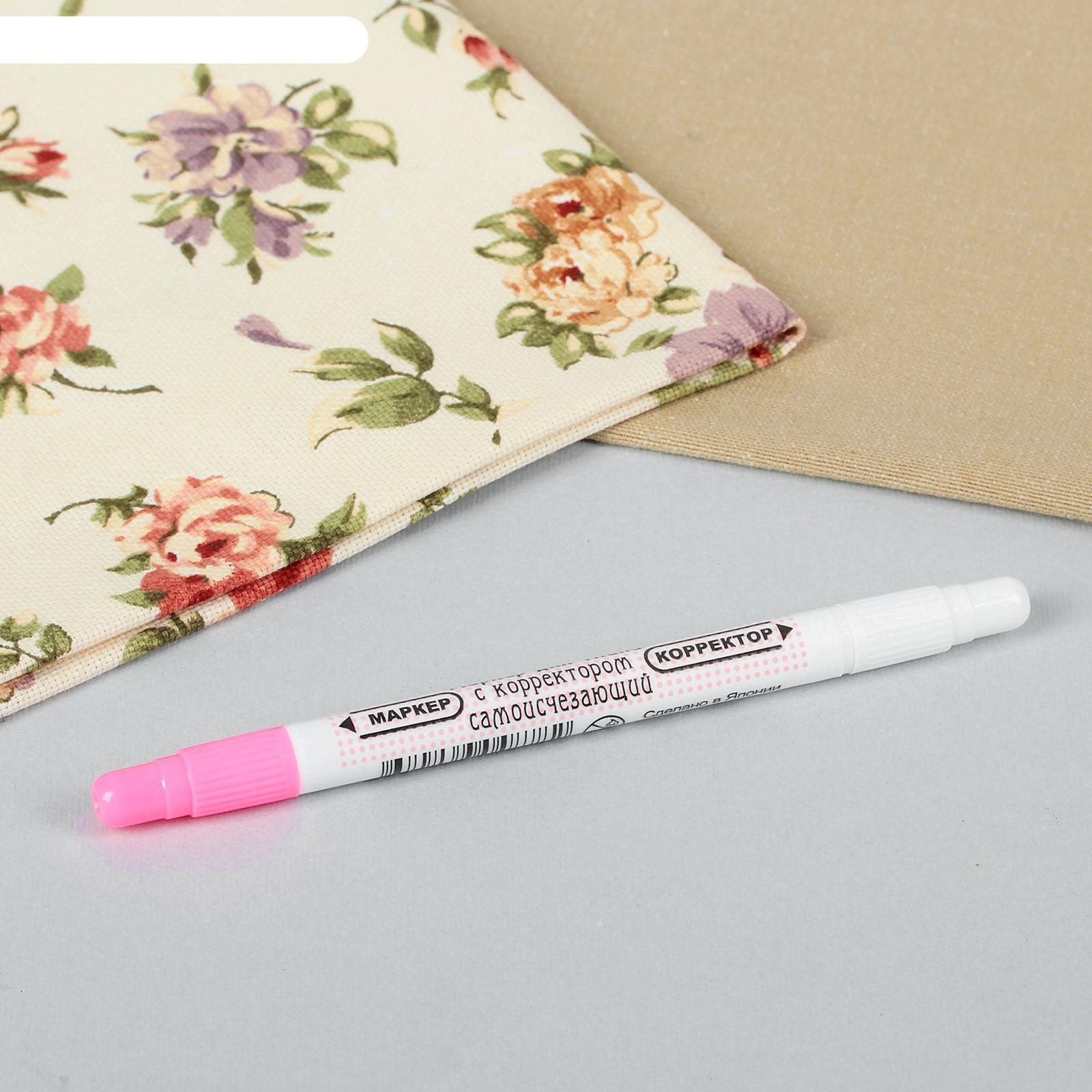 Маркер для ткани самоисчезающий, с корректором, цвет розовый