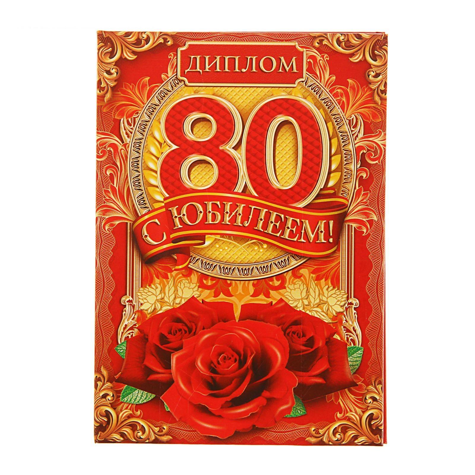 Поздравления женщине в 80 летием