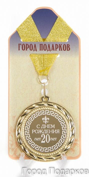 suvenirnie-medali-na-den-rozhdeniya