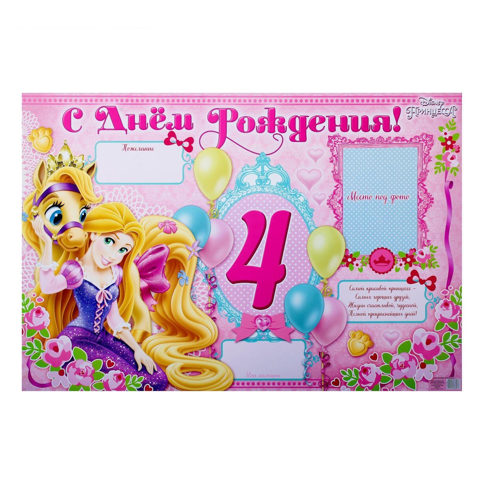 Поздравление с днем рождения для малышки 4 годика