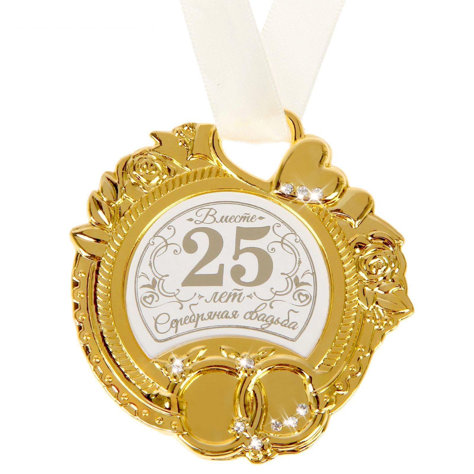 Фото 10 лет свадьбы медаль