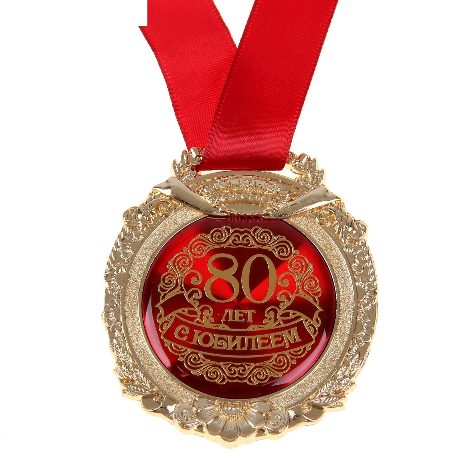 Поздравления 80 лет юбилея