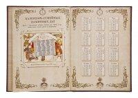 Книга семейная летопись в подарочной упаковке арт. сл-12