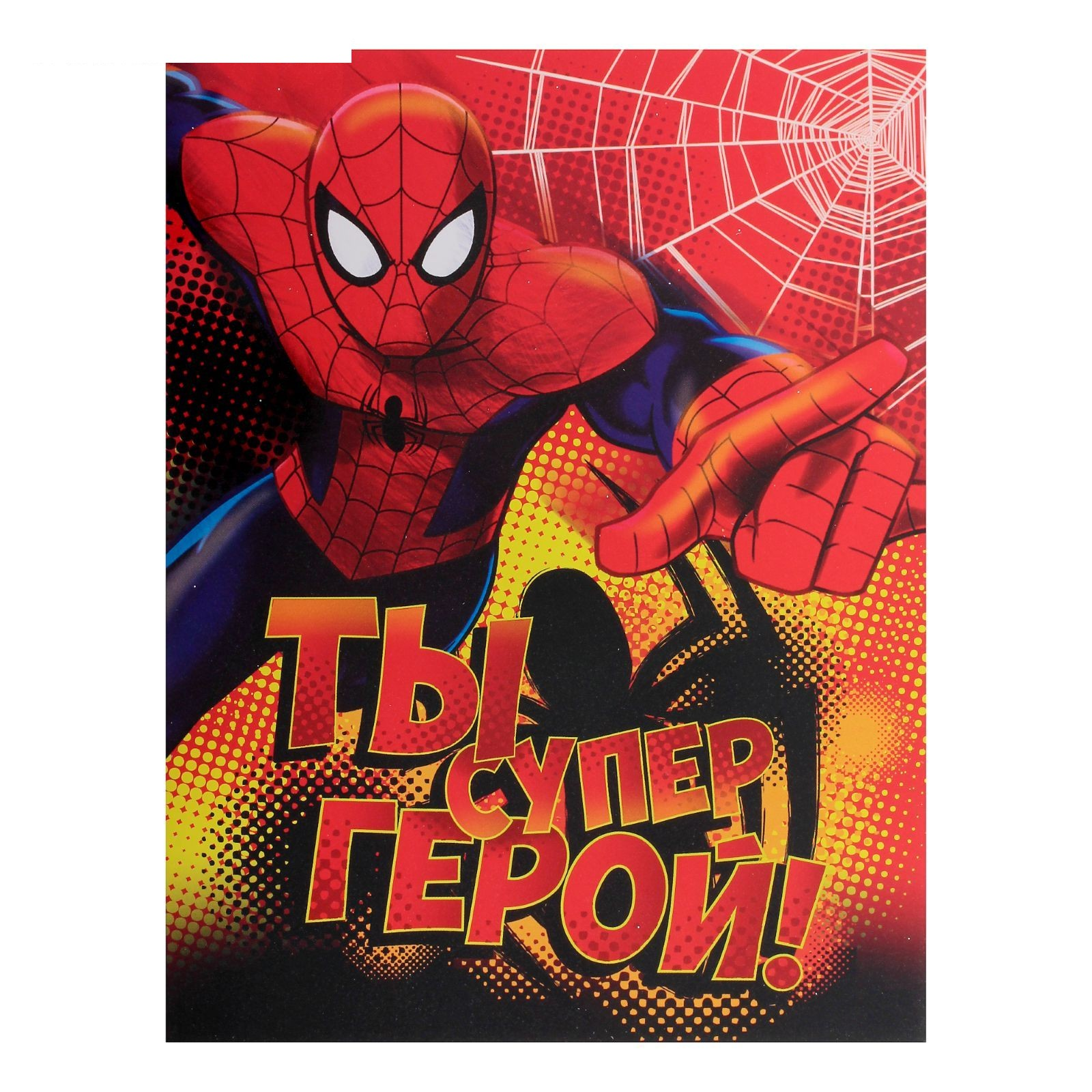 Фреска-открытка песком ты супер герой, человек-паук ...