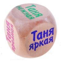 Кубик с именем таня