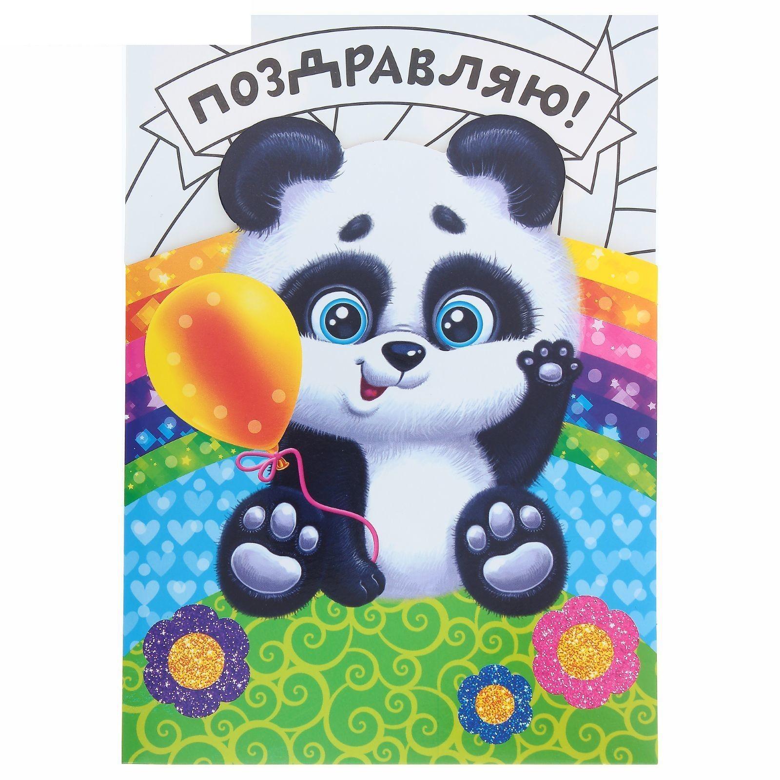 Поздравительные открытки панда, картинки именем сережа