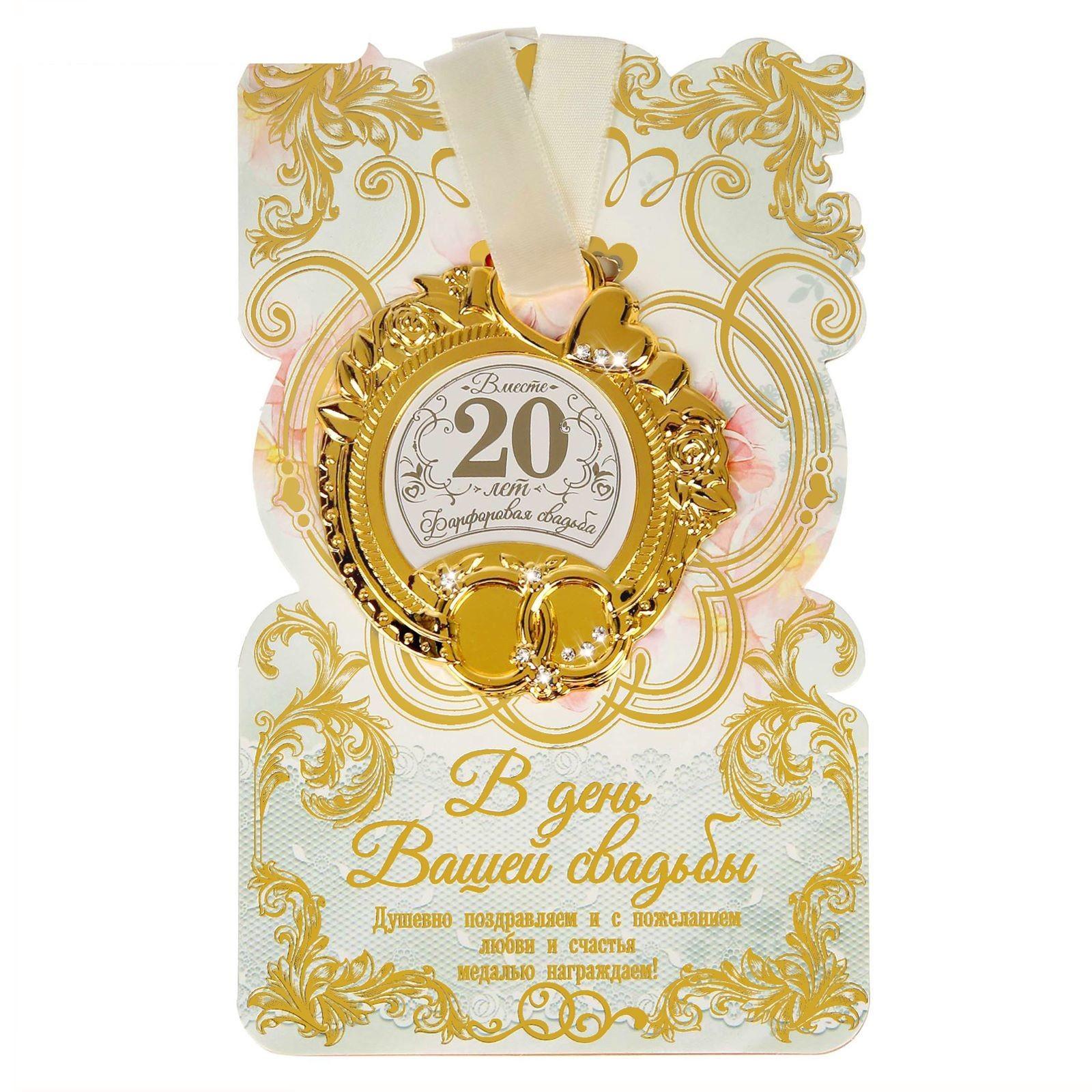 открытка с медалью на свадьбу цвет объясняется самом