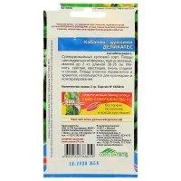 Семена кабачок деликатес цуккини, суперурожайный, 2 г