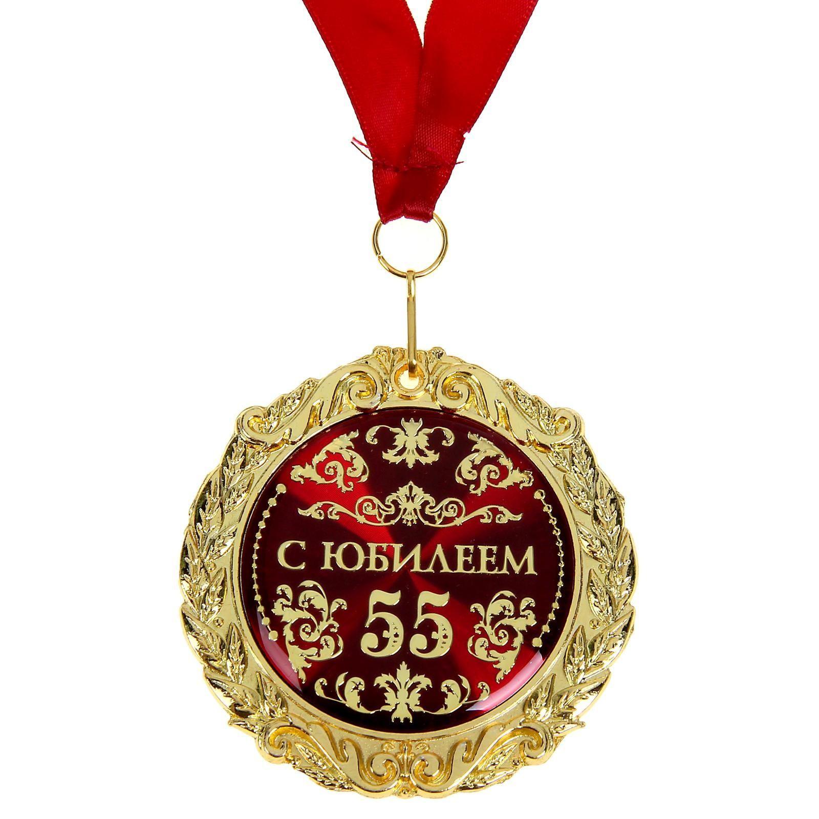 Поздравления к юбилею с медалью